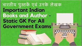 भारतीय पुस्तकें एवं उनके लेखक - Important Indian Books and Author - Static GK for all Govt. Exams
