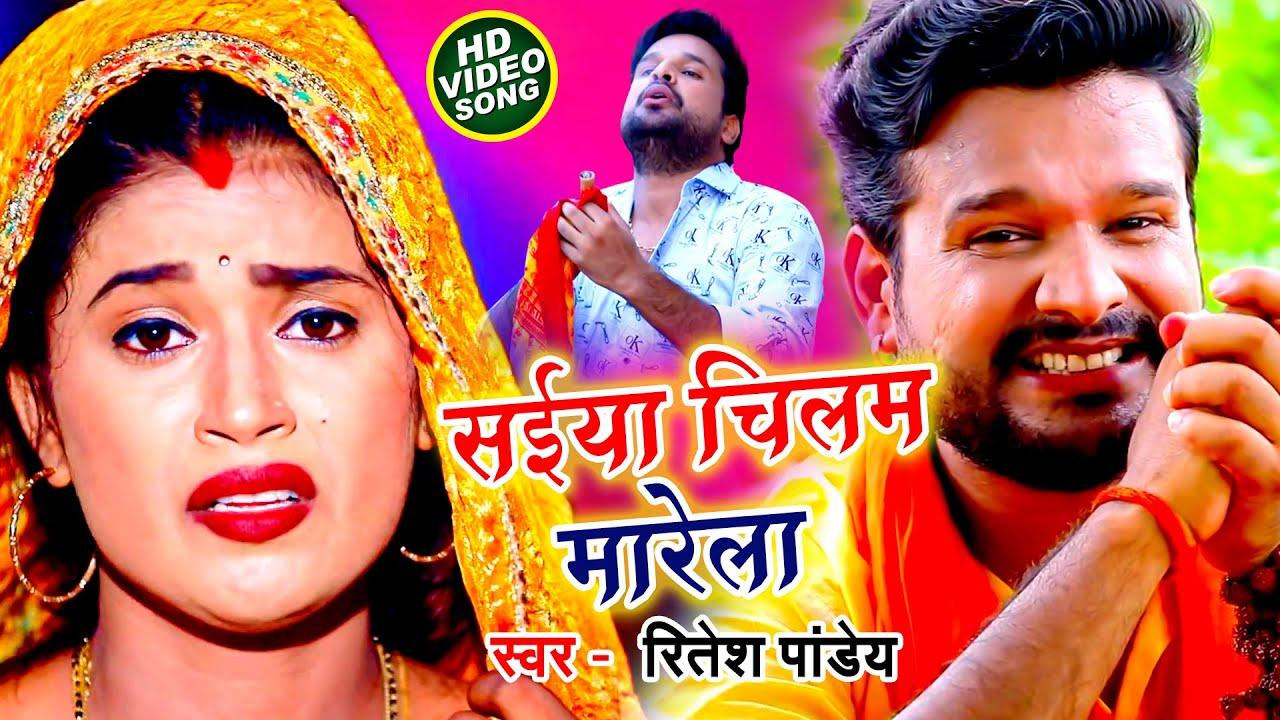 #Ritesh Pandey का ये गाना रिलीज होते ही तहलका मचा दिया - सईया चिलम मारेला - New Bol Bam 2021