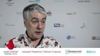 Lean Startup Russia 2015 интервью Аркадий Морейнис(, 2016-04-13T07:21:45.000Z)