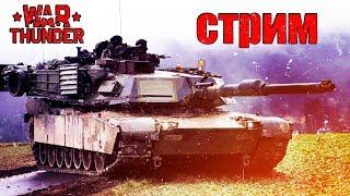🔴 WAR THUNDER 1.87 Самая лучшая игра