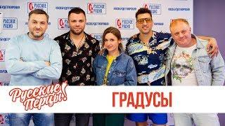 Градусы в Утреннем шоу «Русские Перцы» / О творчестве, квартирах в Москве и музыке