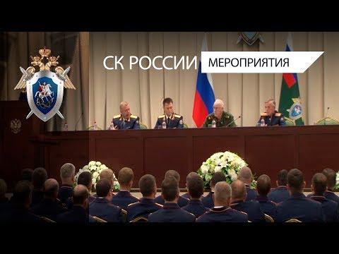 Встреча со следователями Главного управления по расследованию особо важных дел СК России