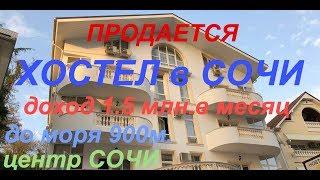 Продам бизнес в Сочи. Хостел в центре! 1.5млн  чистый доход в месяц!