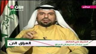 الشيخ علي الحاتم - أمير عشائر الدليم في العراق 1