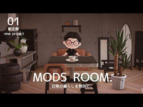 【あつ森】新企画 みんなのお部屋をつくりたい…!【レイアウト】