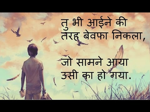 Hindi SAD WhatsApp Status - Sad Hindi Shayari (Must See) -  Hindi Status - Will Make You Cry