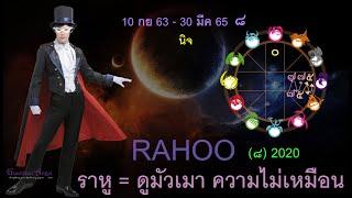 00c-หน้ากากมังกร-ตอน-โหราศาสตร์เบื้องต้น-022-ดาวราหู-rahoo