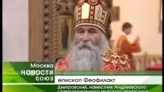 Престольный праздник отметил Андреевский мужской монастырь в Москве(Андреевский мужской монастырь в Москве впервые после закрытия отпраздновал свой престольный праздник...., 2013-09-04T15:38:00.000Z)