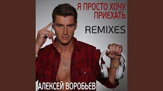 Я просто хочу приехать (EddyMix Remix)