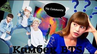 Реакция на BTS-DNA. Бантосы, что вы творите?