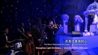 เย่เลี่ยงไต้เปี่ยวตีซิน เพลงจีนบรรเลงเพราะๆ งานแต่งงาน งานเลี้ยง The moon represent my heart by KLO