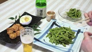 実食です!枝豆のおともは定番のお酒で決まり