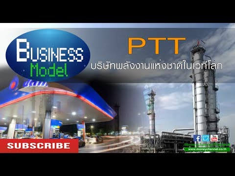 Business  Model | PTTบริษัทพลังงานแห่งชาติในเวทีโลก #05/07/17