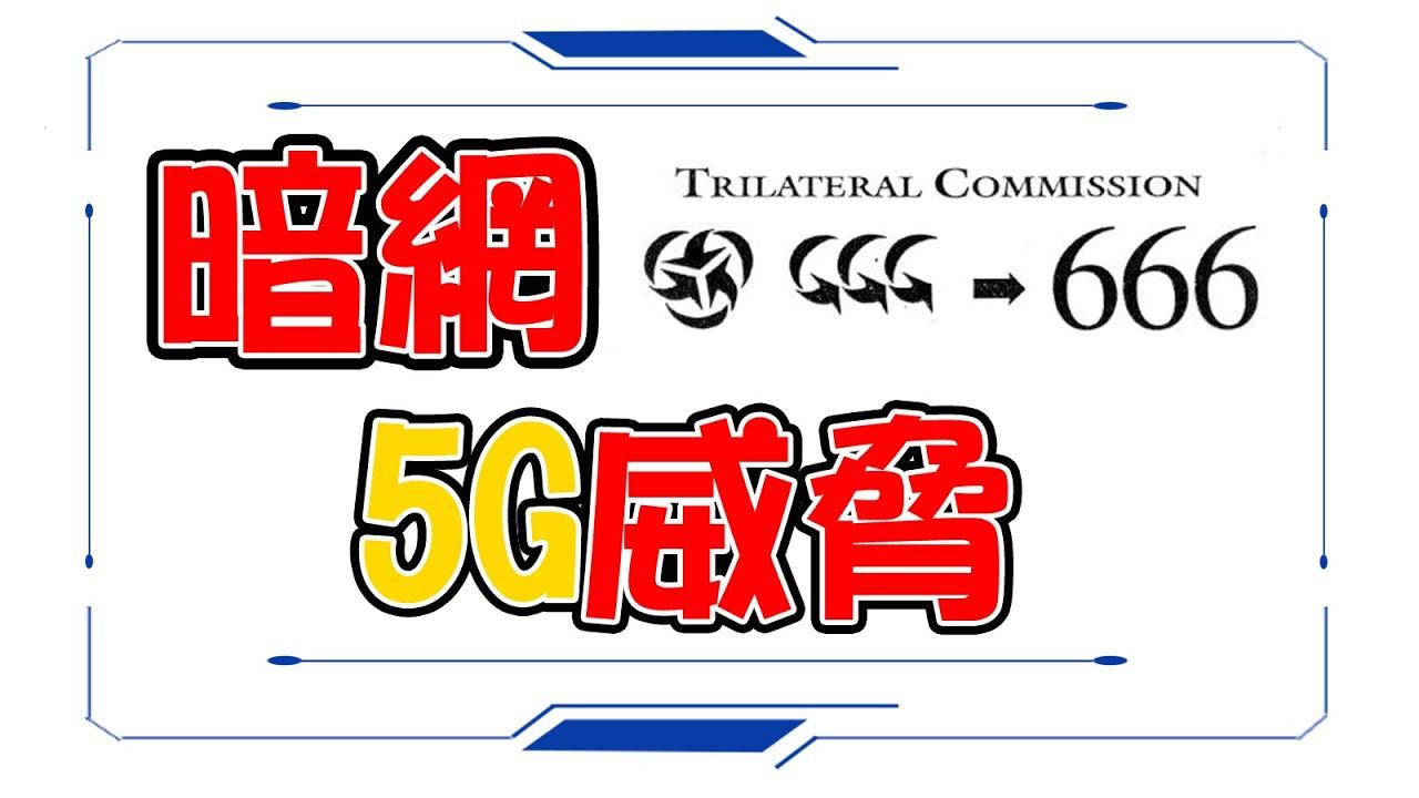 暗網5G新威脅!   CC字幕