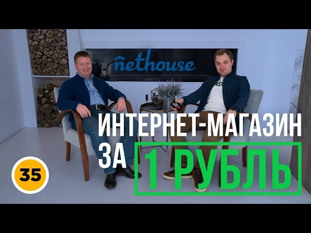 Сайт за 1 рубль. В гостях у Nethouse. Бизнес на онлайн конструкторе сайтов. cms для сайта