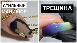 Стильный маникюр Трещина на ногте