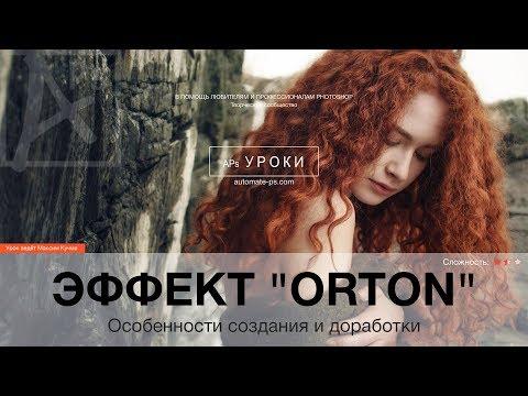 "Photoshop: Effect ""Orton"". Особенности создания и доработки."