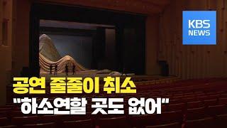 """잇단 공연·행사 취소에 문화예술계 """"살길 막막"""" / K…"""