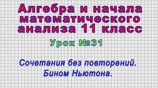 Алгебра 11 класс (Урок№31 - Сочетания без повторений. Бином Ньютона.)