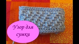 Узор для сумки крючком / Pattern for a bag crocheted