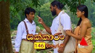 Sakkaran | සක්කාරං - Episode 146 | Sirasa TV Thumbnail