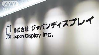 経営再建中のジャパンディスプレイは液晶事業の低迷で財務基盤が悪化し...