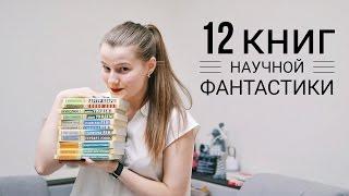 12 КНИГ В ЖАНРЕ ФАНТАСТИКА, КОТОРЫЕ ДОЛЖЕН ПРОЧИТАТЬ КАЖДЫЙ