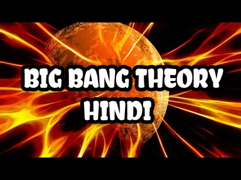 The Big Bang theory in Hindi | BBTBH