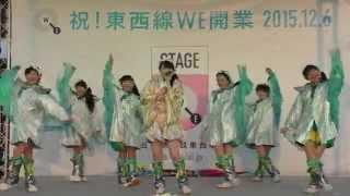 2015/11/22 Sun 地下鉄東西線イベント「WE STAGE」オープニングに出演!...