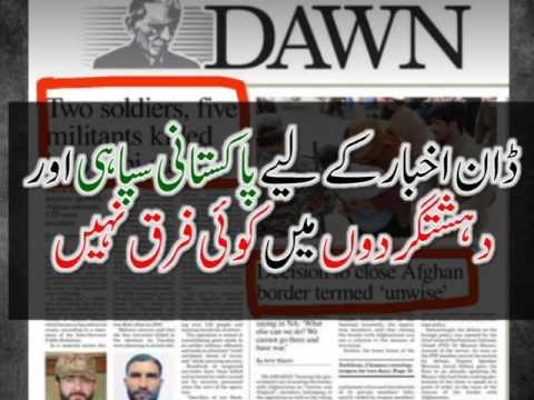 Dawn Newspaper is selling anti state propaganda