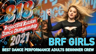 BRF GIRLS ★ RDC21 Project818 Russian Dance Championship 2021 ★ ADULTS BEGINNER CREW