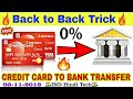 How to transfer Money credit card to bank Account New Trick || Transfer money credit card to bank 🔥