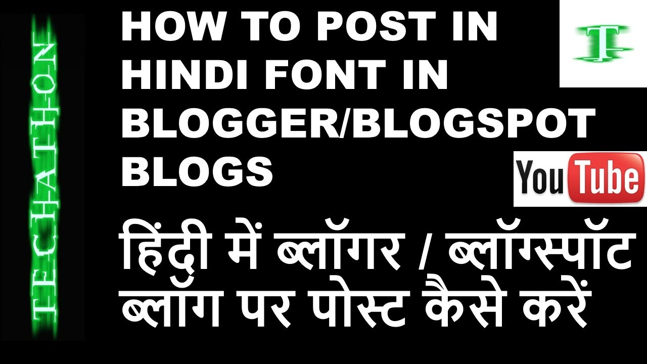 How to type or post in hindi font (Devanagari) in blogger/blogspot blogs  [Hindi]