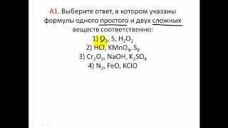 Тесты по химии. Простые и сложные вещества. ЦТ 2012  Тест А1