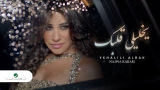 Najwa Karam - Ykhalili Albak Clip / ???? ??? - ???? ?????? ????