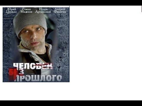Человек без прошлого 12 серия 2016 г. (Криминальный сериал)