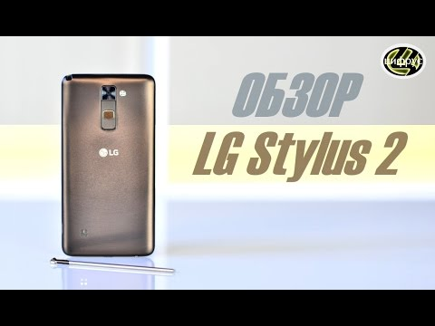 LG Stylus 2 | обзор | характеристики | отзывы | сравнение | цена