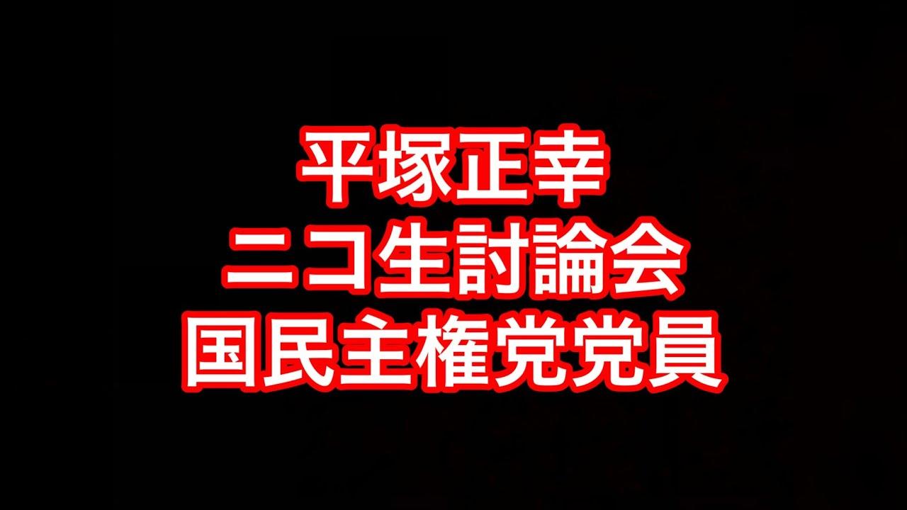 平塚正幸ニコ生討論会 国民主権党党員佐々山