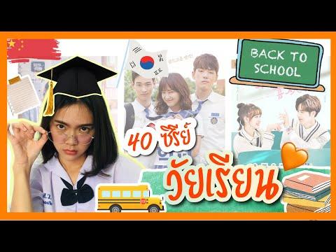 ซีรี่ย์ 40 เรื่อง เกา-จีน จัดหนักจัดเต็ม  วัยรุ่น วัยเรียน 🧡