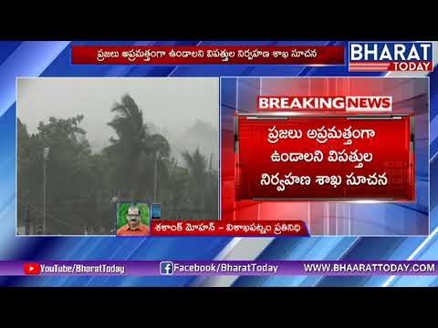 Heavy Rains With Thunderstorms Likely To Hit Vizag In Soon | AP | Weather Updates | Srikakulam