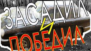 Уронил ВОЛГУ в ЯМУ | ГАЗ 31105 | МОЯ ЛАСТОЧКА | Победил диагоналку палкой | АВТО - ОБЗОР