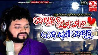 Odia Broken💔Heart WhatsApp status💔 Human Sagar Sad WhatsApp status