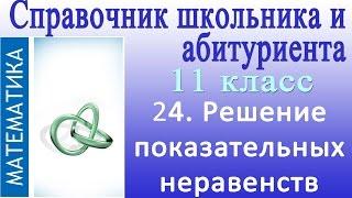 Решение показательных неравенств. Видеосправочник по математике # 24