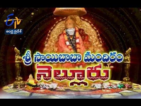 Teerthayatra - Sri Saibaba Mandiram, Nellore - 2nd June 2016 - తీర్థయాత్ర – Full Episode