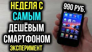 Неделя с Самым Дешёвым Смартфоном - Эксперимент! Digma First XS350 2G за 990 рублей!