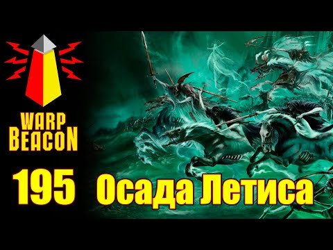 ВМ 195 Либрариум AoS - Осада Летиса / Siege of Sorrow