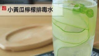 厭倦了白開水?容易水腫的人一定要看!!小黃瓜排毒水,升級變氣泡水更好喝喔!