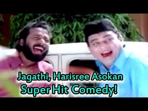 Harisree Asokan ,Jagathi | Super Hit Comedy Scenes | Best Comedy Scenes
