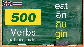 ภาษาอังกฤษ 500คำศัพท์พื้นฐานเข้าใจง่าย กริยา3ช่อง:500 Verbs, Thai tones rules, 3 consonants classes!