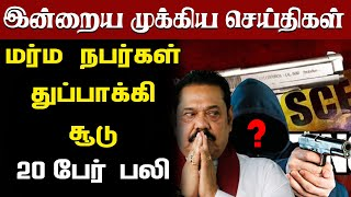 இன்றைய முக்கிய செய்திகள் 09-08-2020 | Today Jaffna News | Sri lanka news Tamil